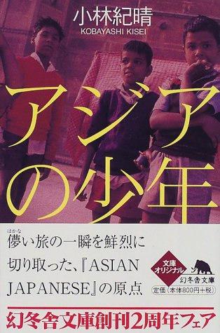 アジアの少年 (幻冬舎文庫)の詳細を見る