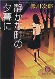 静かな町の夕暮に (徳間文庫)