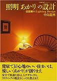 照明「あかり」の設計―住空間のLighting Design (コンフォルト・ライブラリィ)