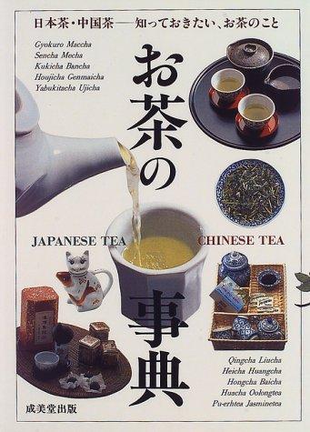 お茶の事典―日本茶・中国茶の世界の詳細を見る