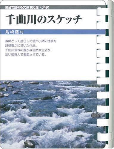 千曲川のスケッチ (お風呂で読む文庫 49)