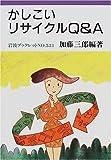 かしこいリサイクルQ&A (岩波ブックレット)