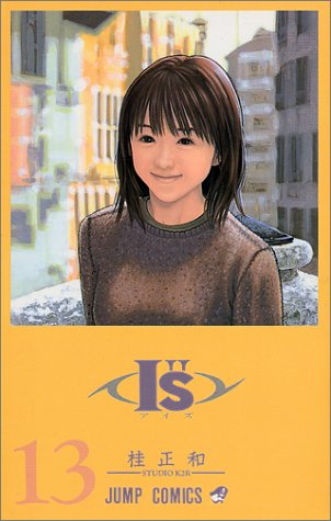 "I""s (13) (ジャンプ・コミックス)"