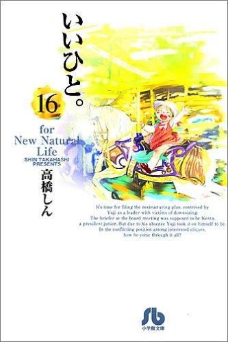 いいひと。―For new natural life (16) (小学館文庫)の詳細を見る