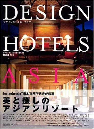 デザインホテルズ アジア