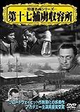 第十七捕虜収容所[VCDD-12][DVD] 製品画像
