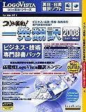 コリャ英和!一発翻訳 2008 ビジネス・技術専門辞書パック for Mac