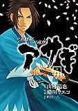 新選組刃義抄 アサギ 2巻 新選組刃義抄アサギ (デジタル版ヤングガンガンコミックス)