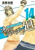 オールラウンダー廻(14) (イブニングコミックス)