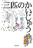 岳物語シリーズ 三匹のかいじゅう 6 (集英社文庫)