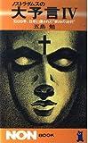 ノストラダムスの大予言 4 (ノン・ブック 205)