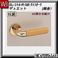 レバーハンドル SE間仕切錠 【白熊】 デュエット SL-314 純金・Lオーク 丸座