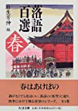 落語百選—春 (ちくま文庫)