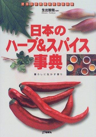 日本のハーブ&スパイス事典—暮らしに生かす香り (アウトドアガイドシリーズ)