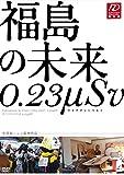 福島の未来 0.23μSv[DVD]