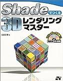 Shadeでつくる3Dレンダリングマスター