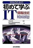 学生のための初めて学ぶIT(情報技術)