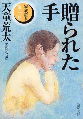 贈られた手—家族狩り〈第3部〉 (新潮文庫)