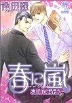 春に嵐 〈本屋さんでGO!2〉 (シャレードコミックス)