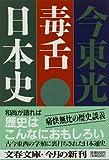 毒舌日本史 (文春文庫)