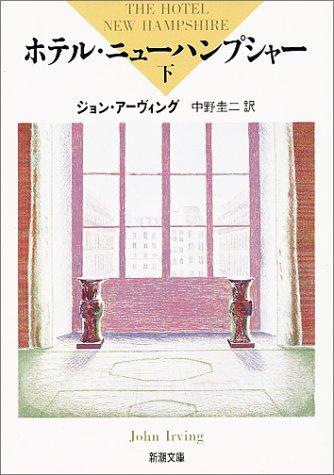 ホテル・ニューハンプシャー〈下〉 (新潮文庫)