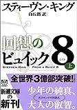回想のビュイック8〈上〉 (新潮文庫)
