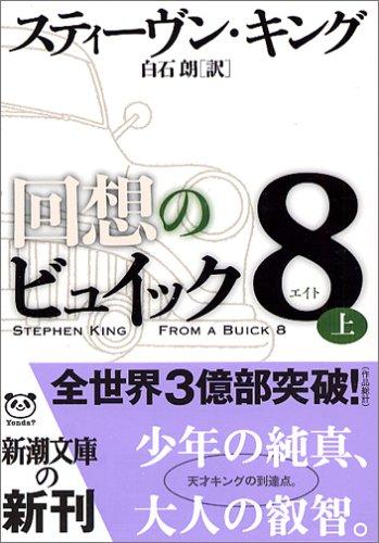 回想のビュイック8〈上〉 (新潮文庫)の詳細を見る