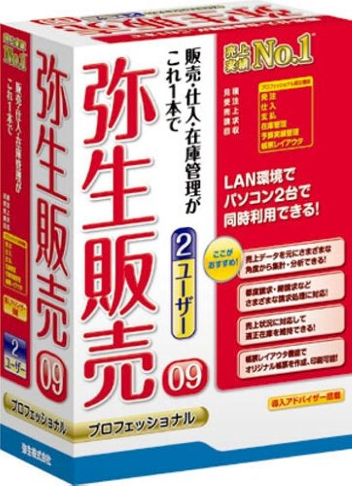 架空のペフコショウ【旧商品】弥生販売 09 プロフェッショナル 2ユーザー