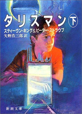 タリスマン〈下〉 (新潮文庫)