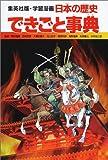 日本の歴史できごと事典 (集英社版・学習漫画)