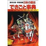 学習漫画 日本の歴史  できごと事典 (全面新版 学習漫画 日本の歴史)
