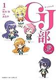 GJ部@こみっく / あるや のシリーズ情報を見る