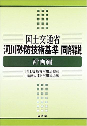 国土交通省河川砂防技術基準 同解説・計画編