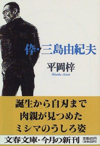 伜・三島由紀夫 (文春文庫)の詳細を見る