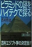 ピラミッドの謎をハイテクで探る