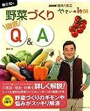 NHK趣味の園芸 やさいの時間 藤田智の野菜づくり徹底Q&A (生活実用シリーズ)
