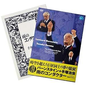 バーンスタイン+手塚治虫/雨のコンダクター ~ハイドン:戦時のミサ より [DVD]