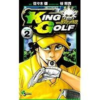 KING GOLF 2 (少年サンデーコミックス)