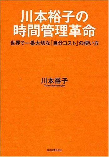 川本裕子の時間管理革命