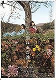 1177) 邦画映画チラシ[ 天国はまだ遠く」 加藤ローサ、徳井義実