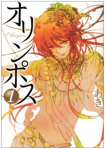 オリンポス (1) (IDコミックス ZERO-SUMコミックス)の詳細を見る