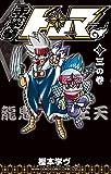 手裏拳トンマ 3 (てんとう虫コミックス)