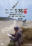 NHK DVD にっぽん縦断こころ旅 2013秋の旅セレクション 山形 福島 茨城 千葉 東京