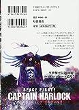 キャプテンハーロック~次元航海~ 6 (チャンピオンREDコミックス)