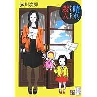 晴れ、ときどき殺人—赤川次郎ベストセレクション〈4〉 (角川文庫)