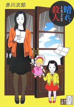 晴れ、ときどき殺人―赤川次郎ベストセレクション〈4〉 (角川文庫)の詳細を見る