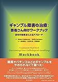 ギャンブル障害の治療:患者さん向けワークブック ‐認知行動療法によるアプローチ‐