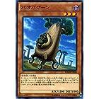 遊戯王 バオバブーン マキシマム・クライシス(MACR) シングルカード