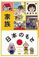 日本のもと 家族