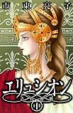 エリュシオンー青宵廻廊ー 1 (バーズコミックス ガールズコレクション)